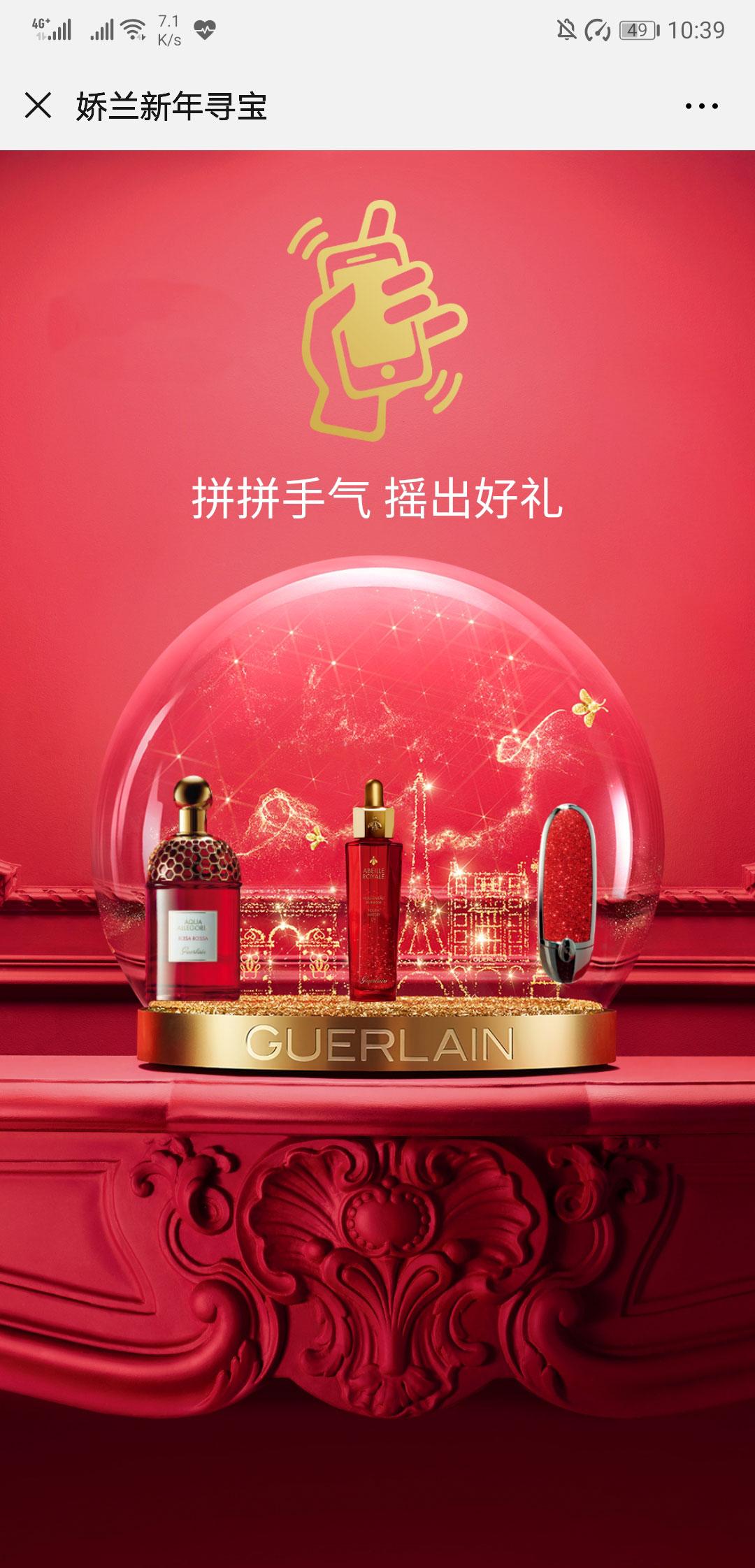 Guerlain CNY WeChat Shake campaign