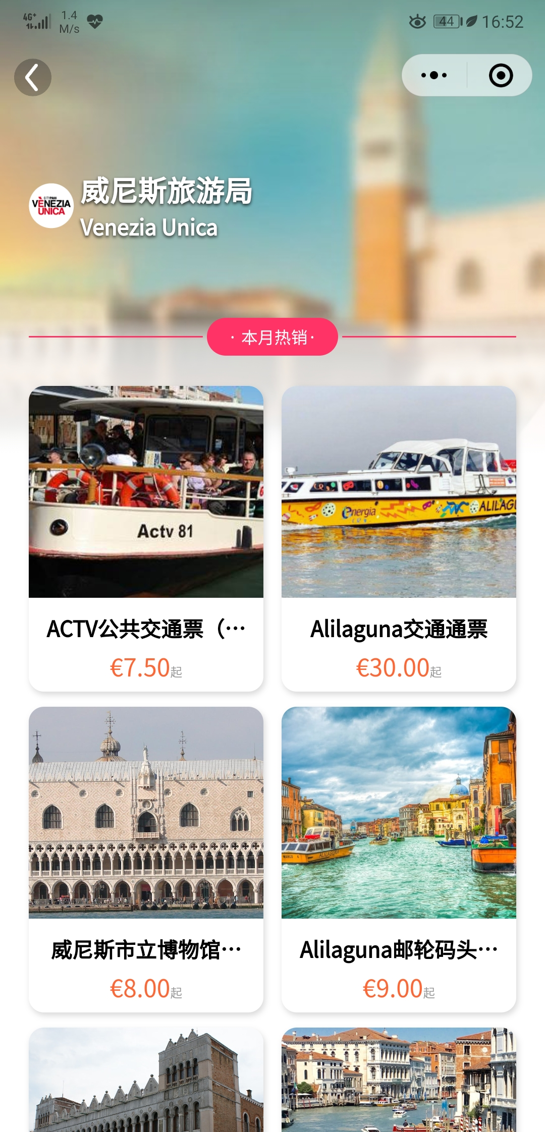 Venise WeChat Ticketing