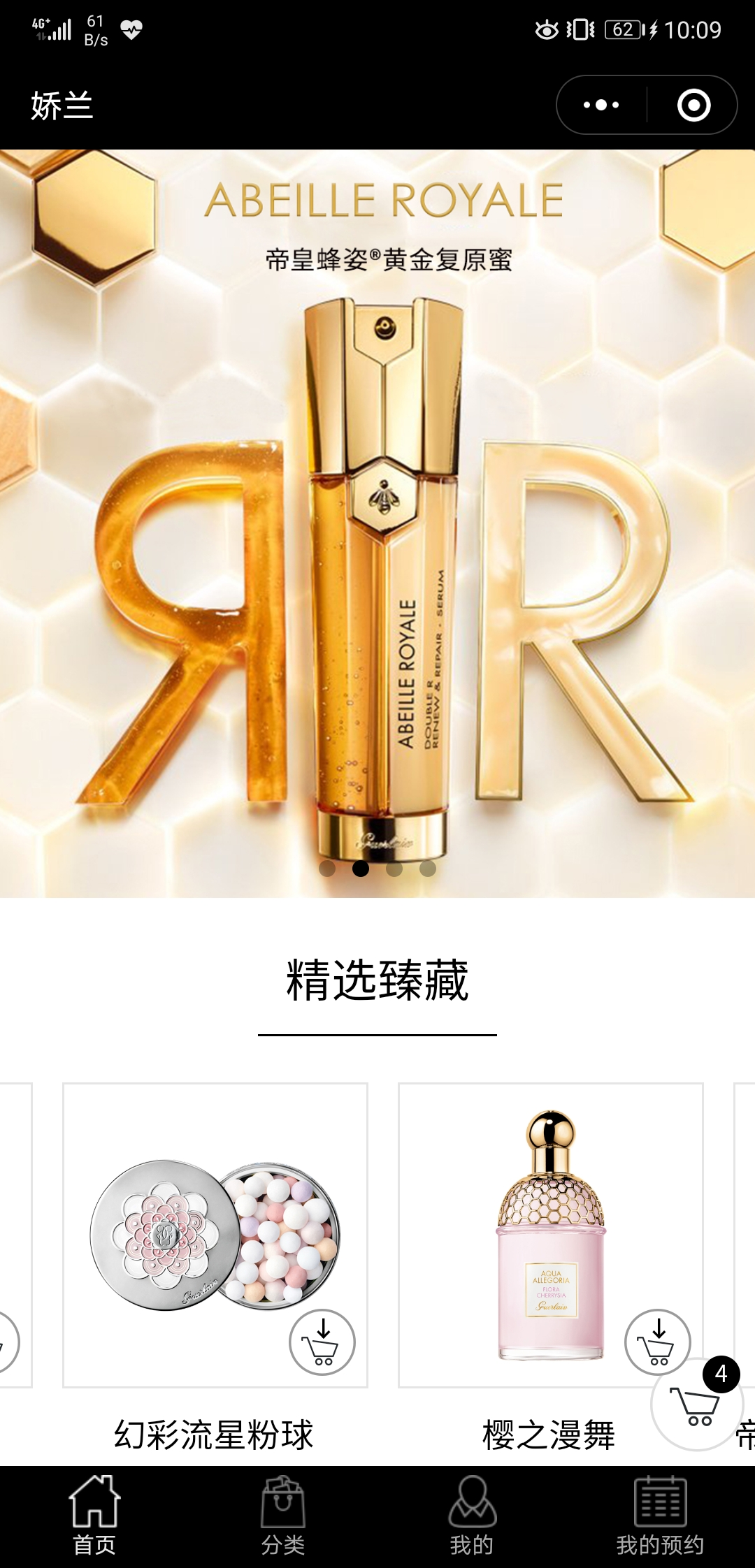 Guerlain Book&Collect WeChat mini-programme