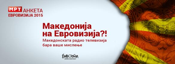 Македонија на Евровизија?!