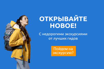 Купить экскурсию с онлайн-оплатой