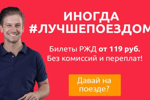 Купить билеты на поезд (РЖД) онлайн