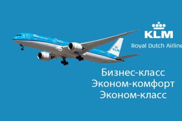 Классы обслуживания KLM: заглавное фото