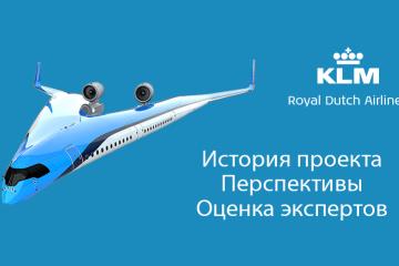 V-образный самолет KLM: заглавное фото