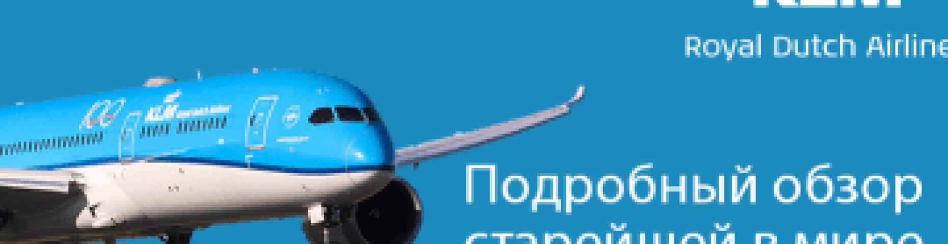 Заглавное фото для обора KLM