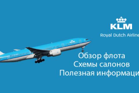 Самолеты KLM: заглавное фото