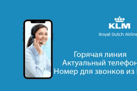 Телефон и контакты KLM: заглавное фото