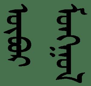 """Inre Mongoliet"" med mongolisk skrift"