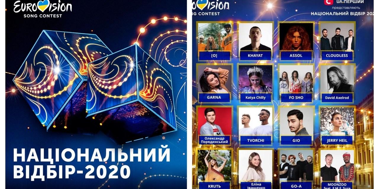 Vidbir 2020 : présentation des seize participants (Mise à jour : nouveaux morceaux)