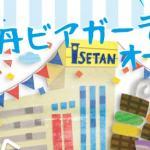浦和の伊勢丹で今年もビアガーデン開催中です