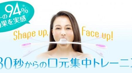 PAO効果|たった21日で小顔になる10の方法