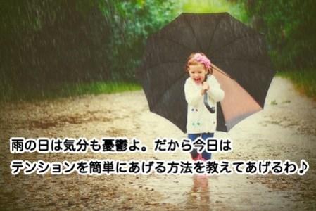 雨の日は気分も憂鬱…そんなときにテンションを簡単にあげる方法