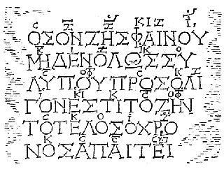 Τα αρχαία μουσικά σύμβολα πάνω από τους στοίχους