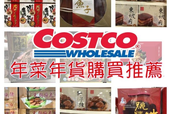 [COSTCO好市多]  網友高評價必買COSTCO年菜/冷凍調理食品/冷凍海鮮分享