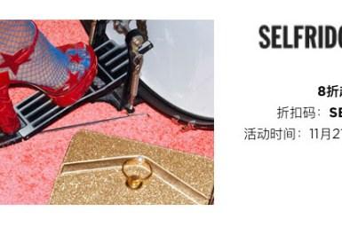 Selfridges折扣碼分享,2020歐美網購最低可打8折+推薦品牌商品