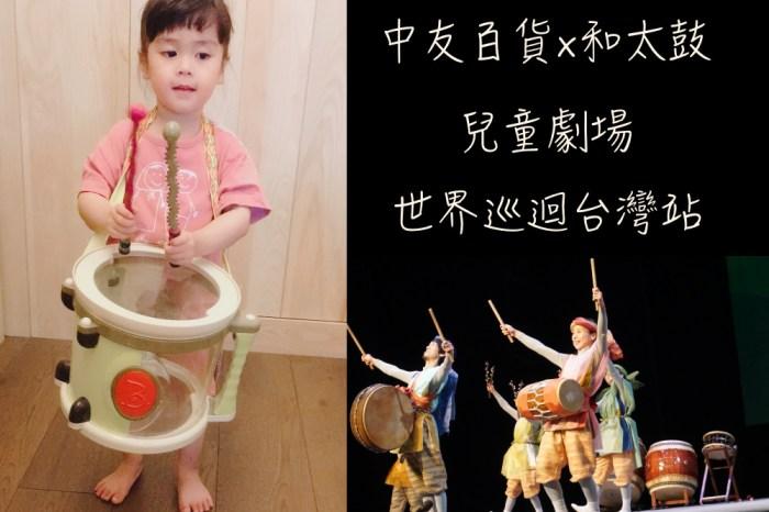 太鼓表演適合小孩嗎?中友百貨×和太鼓的專屬兒童劇場