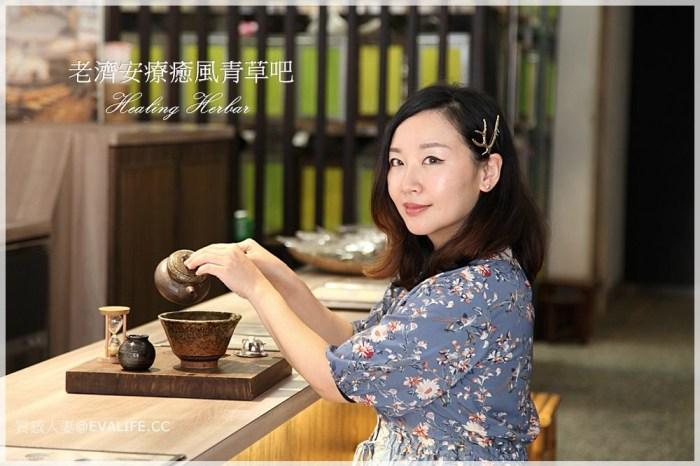 【老濟安療癒青草茶吧】網美拍照景點,外國觀光客到萬華龍山寺必訪的創意青草茶舖