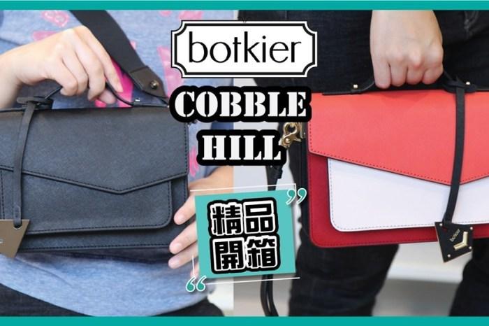 Botkier Cobble Hill 包開箱 : 紐約小眾品牌包,適合小資女跟學生購買的好價格