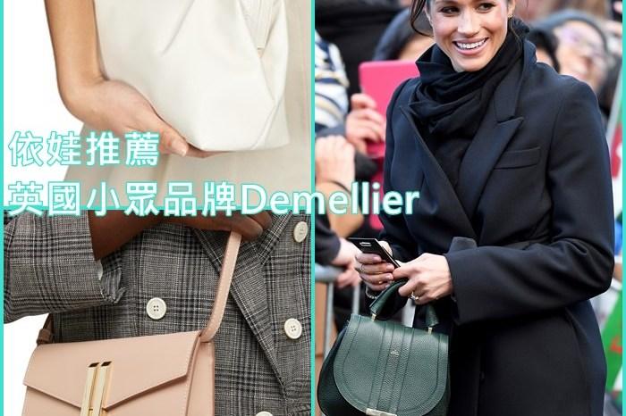 推薦英國小眾品牌DeMellier ,梅根王妃也有拿過的質感美包