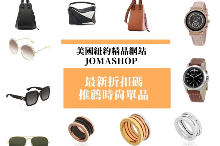 JOMASHOP購物教學懶人包: 紐約精品網站寄台灣的折扣碼/關稅/運費/推薦單品的經驗分享
