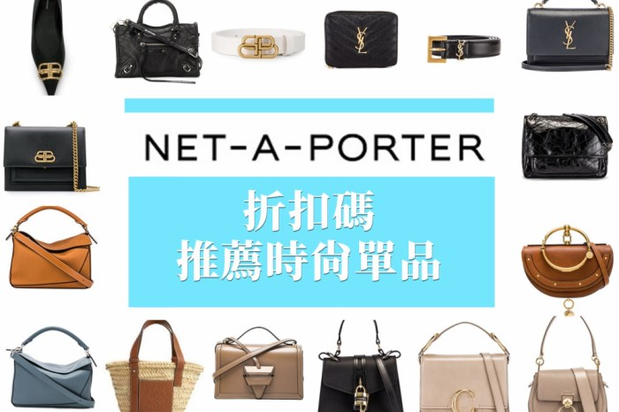 NET-A-PORTER 2020年雙11/黑五/cyber monday /聖誕節折扣懶人包,從這區買還可以退稅呢!