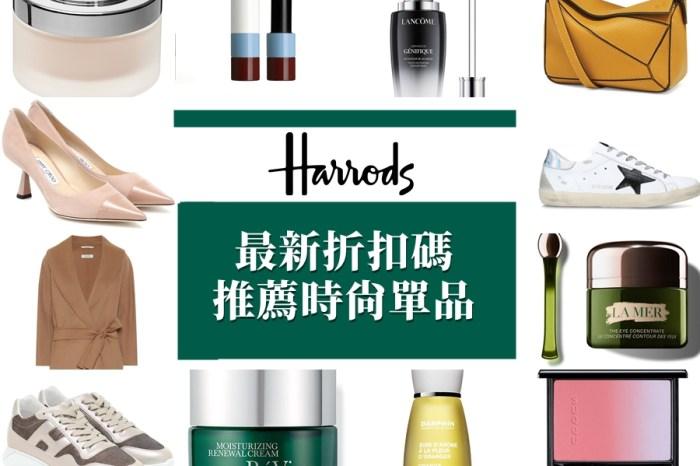 Harrods 2021年最新折扣碼,低定價+Reward會員9折折扣,快跟依娃一起合購省國際運費吧!