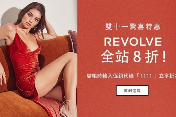 Revolve 2021年最新折扣碼,美國服飾網站平信寄台灣,有機會避關稅,快跟上歐美穿搭的腳步吧