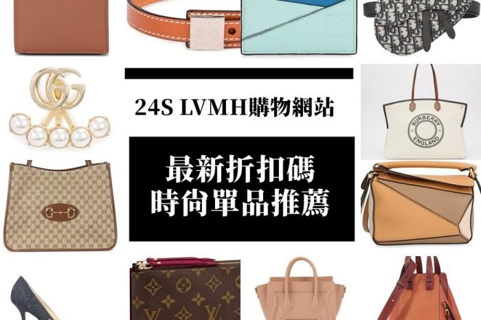 2021年最新24S購物教學,中英對照教你關稅/退貨/免運寄台灣/推薦品牌/註冊/結帳/快遞的注意事項