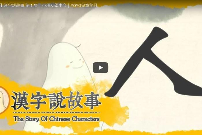 【懶人包】幫助小一生學國字漢字的故事影片,包含卡通動畫或是真人講解(用象形文字引領入門,用小遊戲吸引注意力)
