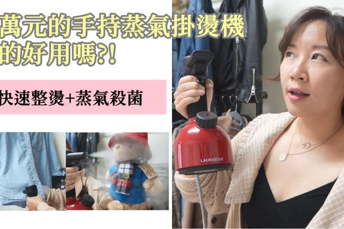 【團購】LAURASTAR IGGI 手持蒸氣掛燙機,百貨專櫃瑞士品牌的質感家電高達8千元到底好不好用? 評價好不好呢?