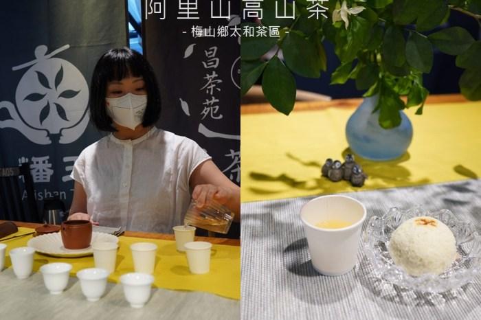 阿里山茶葉推薦,梅山鄉太和茶區冠軍烏龍茶,小農經營茶行,更有文青茶塢適合深度旅遊