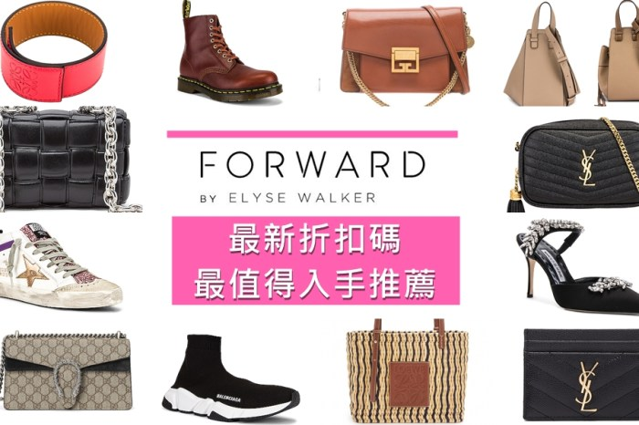 Forward 2021年折扣碼+購物教學,有機會避關稅的精品網站,點我看更多免運寄台灣/推薦品牌/註冊/結帳/快遞的注意事項