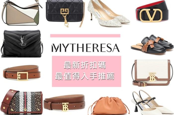 Mytheresa 2020 折扣碼,七夕全價商品滿減: YSL niki / YSL toy lou/ Burberry帆布包等,以及新季新款