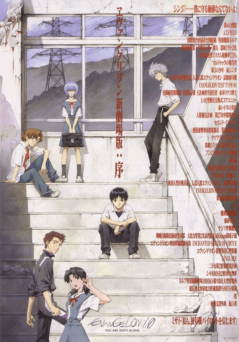 Evangelion: 1.0 You Are (Not) Alone