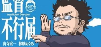 Mangá sobre a vida familiar de Hideaki Anno ganhará Anime