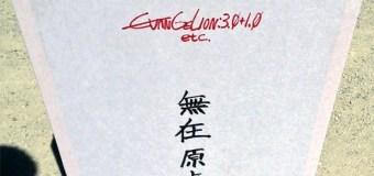 """Lanterna de Anno no Bonbori Matsuri: """"Evangelion: 3.0+1.0"""""""