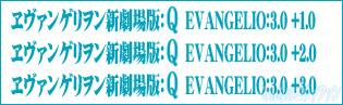 eva_2014_8_QCL_41289
