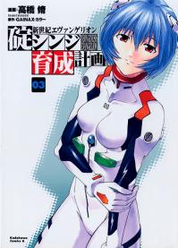 Volume 3 capa