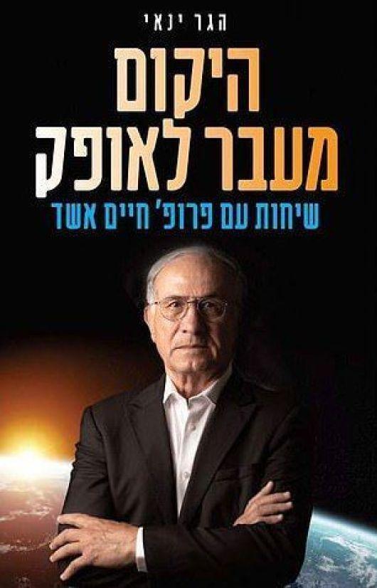 Le-livre-d-Haim-Eshed_original_backup