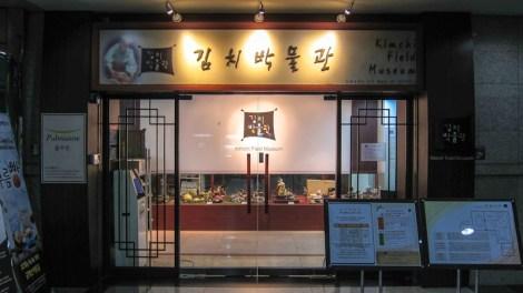 pulmuone_kimchi_field_museum_entrance