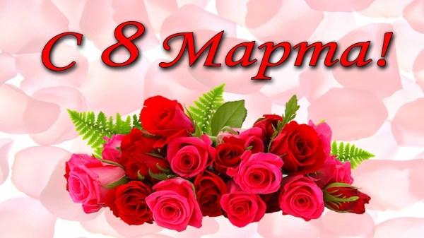 С наступающим 8 Марта — лучшие поздравления в стихах ...