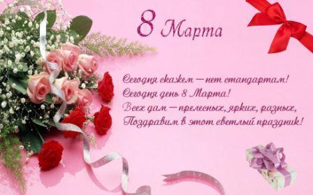 Красивые поздравления с 8 Марта маме в картинках   EVENING ...
