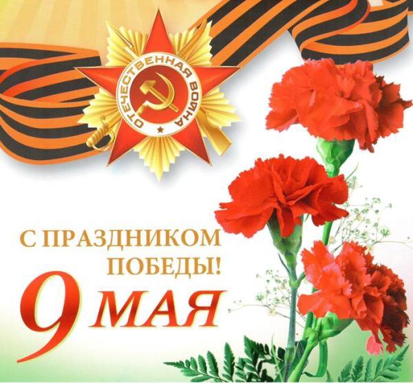 Картинки поздравления с днем Победы 2020 | EVENING MAIL