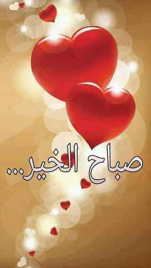 احلى صباح الخير اجمل كلمات وصور للصباح مساء الورد