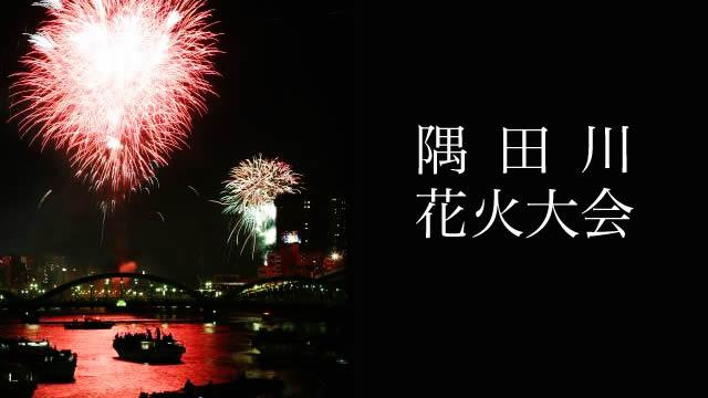 「隅田川花火大会2019」の画像検索結果