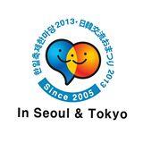 日韓交流おまつり2013 in Tokyoのロゴ