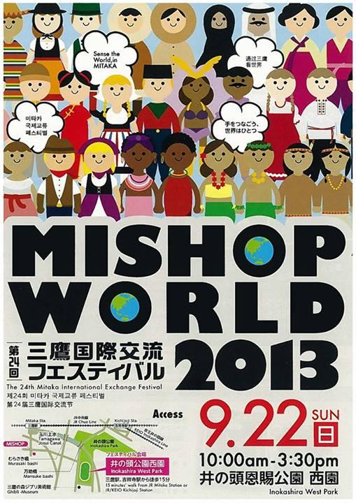 第24回三鷹国際交流フェスティバルのポスター