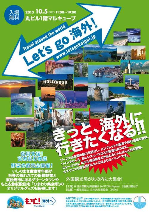 Let's go 海外!2013~海外旅行に行こう!のポスター
