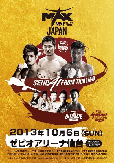 MAX MUAYTHAI JAPAN 2013のポスター