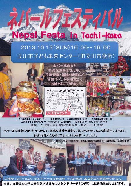 ネパールフェスティバル in 立川のポスター